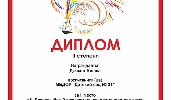 Дьяков а олимпиада 2017