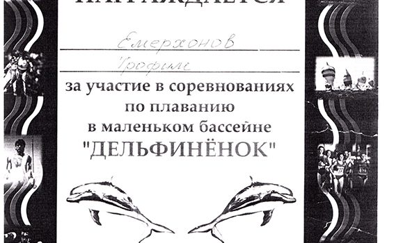 Емерхонов Трофим 2014г