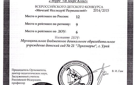 Емерхонов Трофим 2015