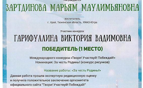 Зартдинова Гарифулина 2019
