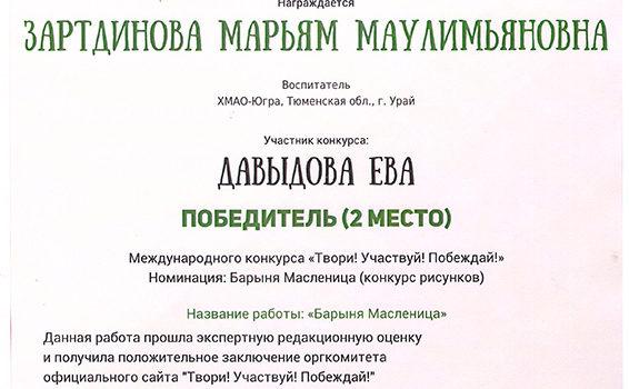 Зартдинова Давыдова 2019