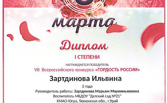 Зартдинова И2019