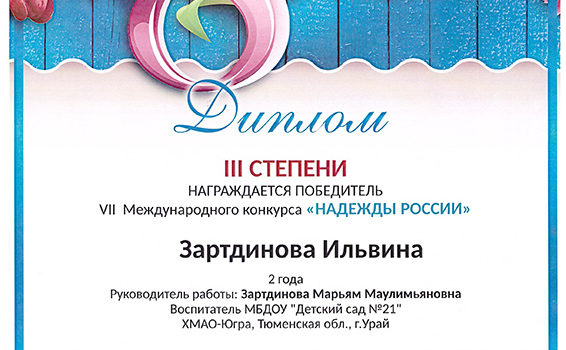 Зартдинова ильвина 2019