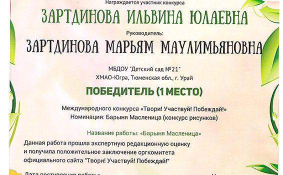 Зартдинова куратора 2019