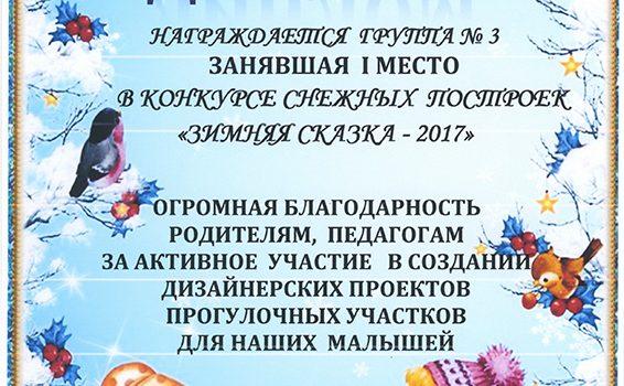 Зимняя сказка 2017