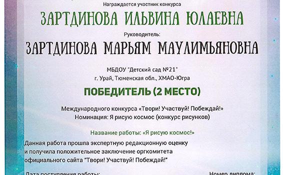 ИЛЬВИНА ЗАРТДИНОВА 21019
