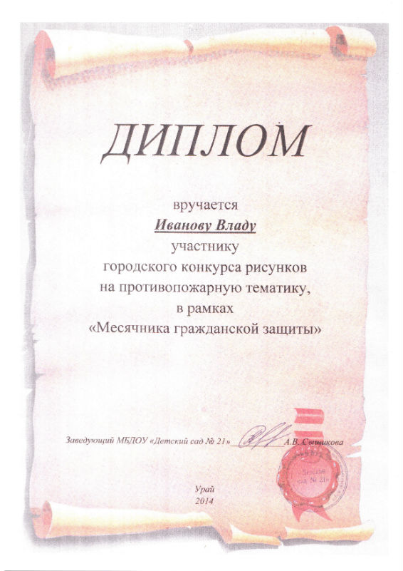 Иванов В.2014