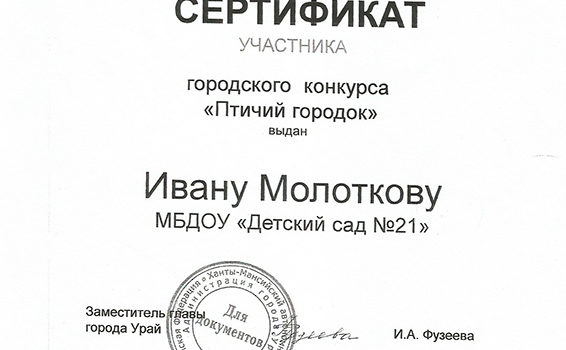 Иван Молотков