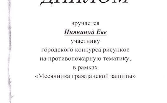 Инякина Ева диплом2014