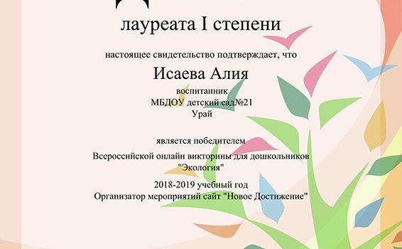 Исаева Алия 2019