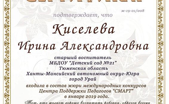 Киселева Ирина Александровна Жюри 2019