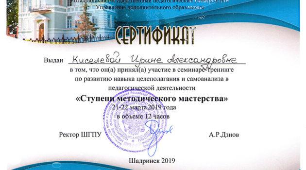 Киселева И