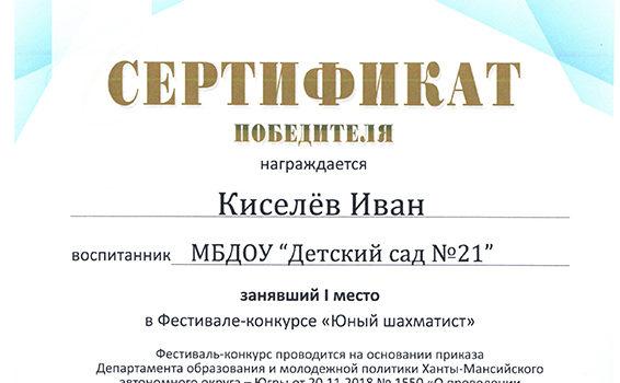 Киселев И 1 место Шахматист 2018
