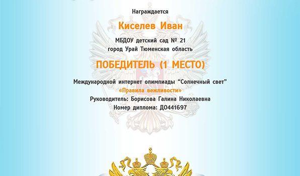 Киселев И 2017