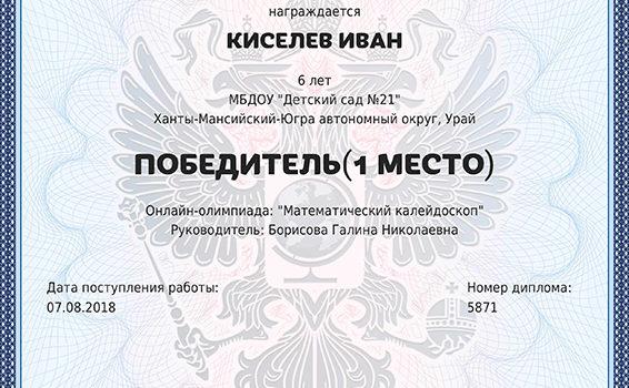 Киселев И. Матем
