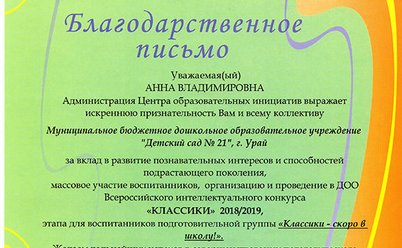 Классики 2018-2019 Сыщикова