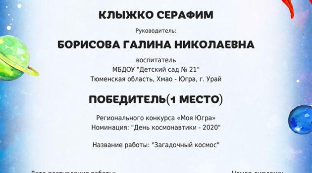 Клыжко Борисова 2020