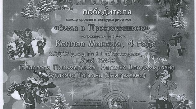 Коннов Максим 2014