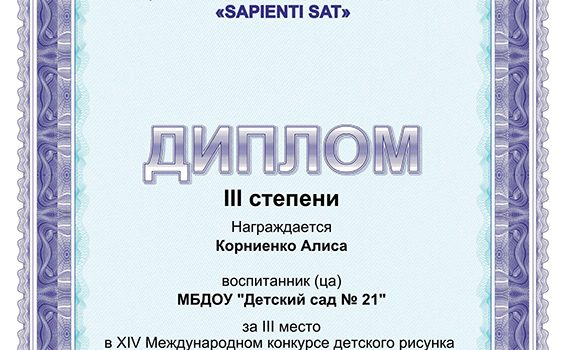 Корниенко 3 место2017