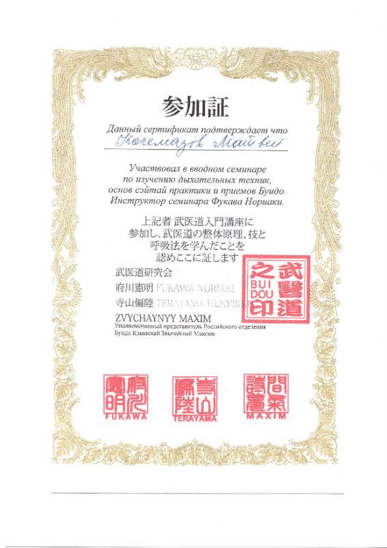 Кочемазов сертификат