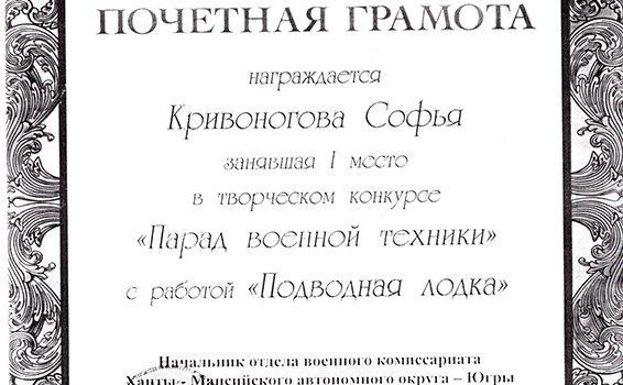 Кривоногова Софья почетная грамота 2014