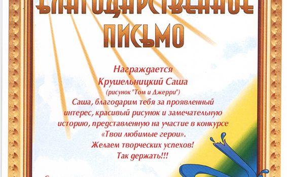 Крушельницкий Саша2009