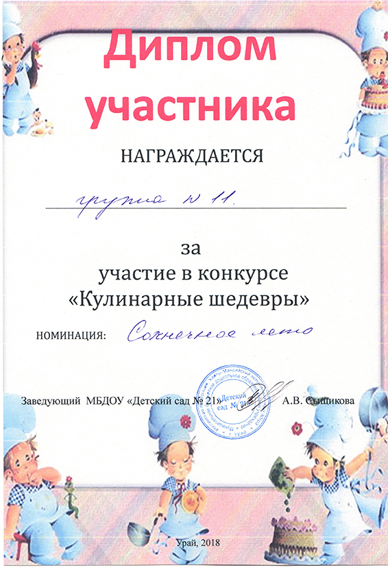 Кулинароноый конкурс 2018