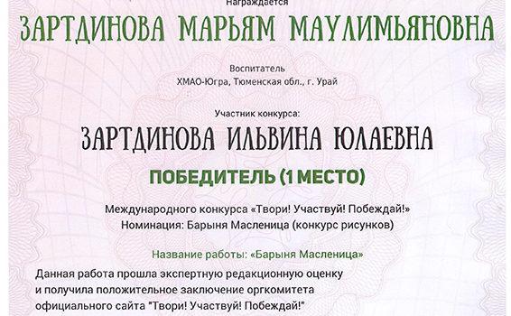 Куратор Зартдинова Зартд
