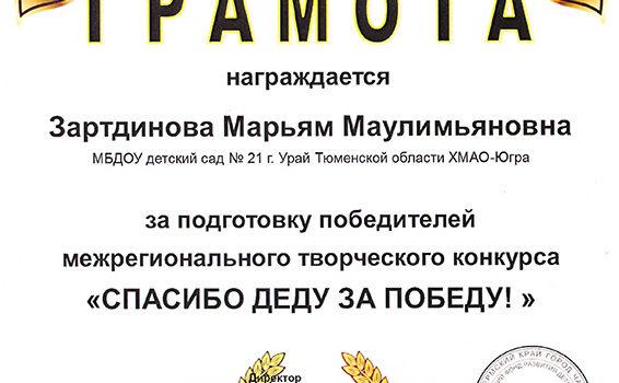 Куратор Зартдинова 2018
