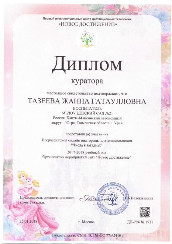 Куратор олимпиады Тазеева 2018г.