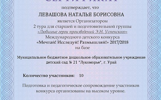 ЛевашоваН.Б