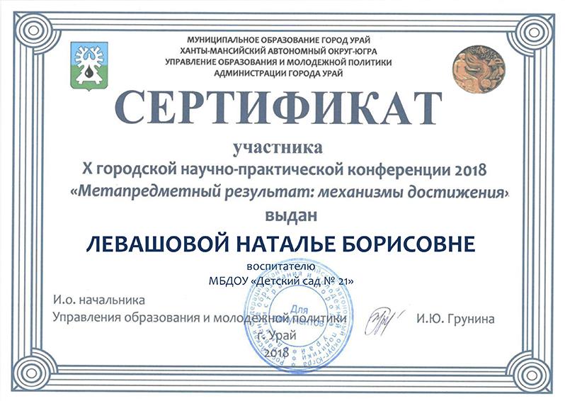 Левашова ГНПК 2018