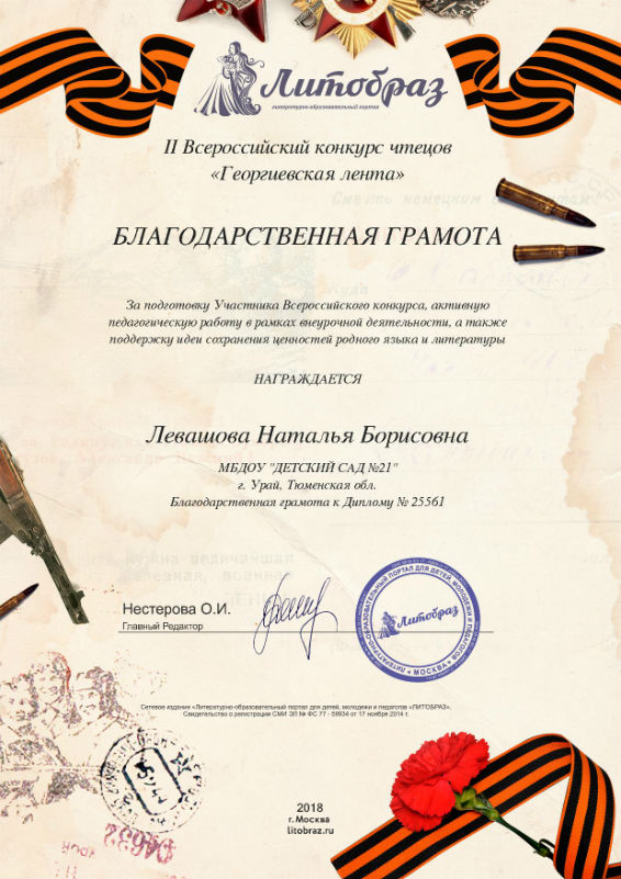 Левашова Н.Б. Литобраз