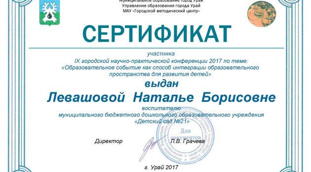 Сертификат Левашова