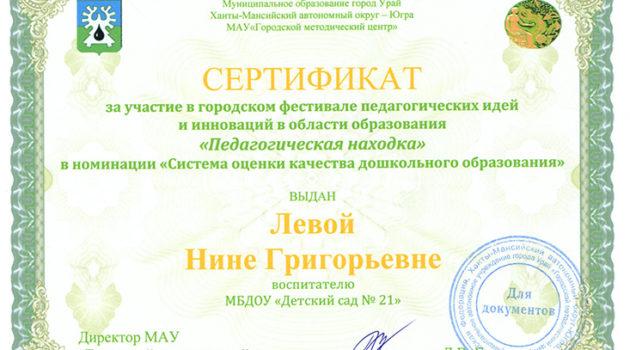 Левая Н.Г. педнаходка - 2019