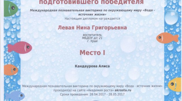 Вода источник жизни Кандаурова