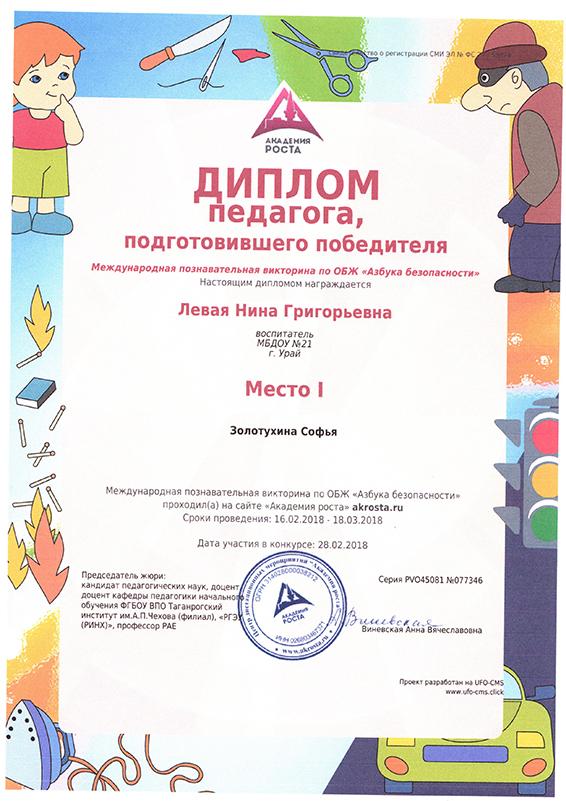 Левая диплом победителя 2018