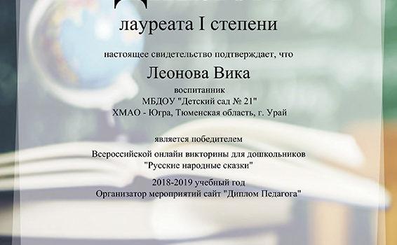 Леонова Вика 2019