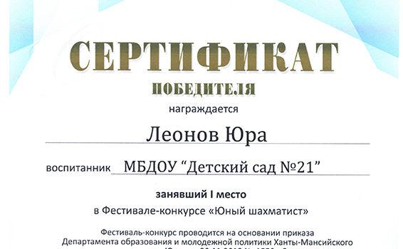 Леонов Ю. Шахматист 2018