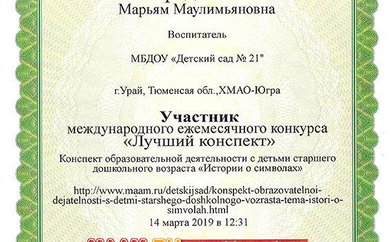 Лучший коспект зартдинова 2019