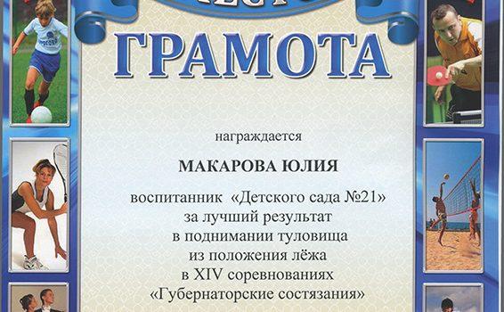 Макарова Юля 1