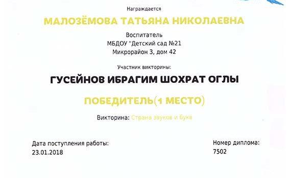 Малоземова Гусейнов Ибрагим 1 место