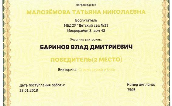 Малоземова Т.Н баринов 2018