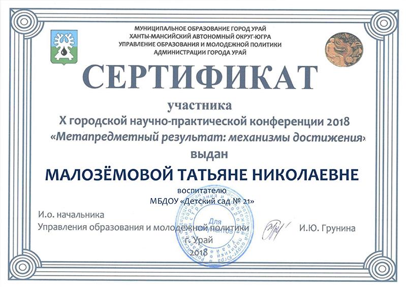 Малозёмова ГНПК 2018