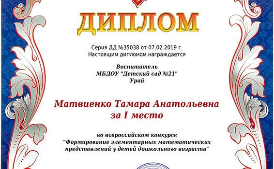 Матвиенко 1 место 2019