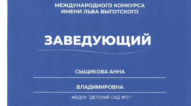 Международный конкурс им2021
