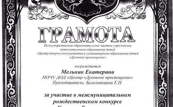 Мельник Екатерина грамота 2015