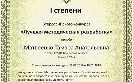 Метод разработка Матвиенко 2019