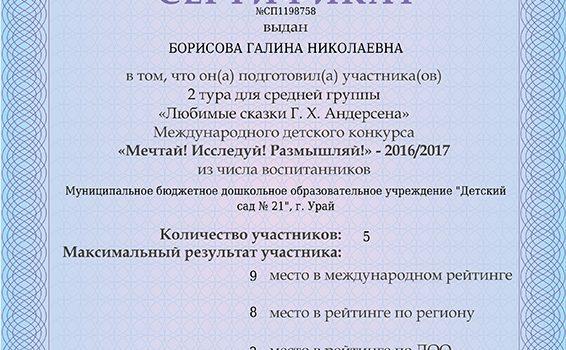 Мечтай, исследуй, Борисова