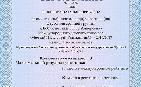 Мечтай, исследуй, Левашова